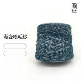 【志源】厂家直销工艺精良新品上市渐变喷毛纱 2.6支 5.5支喷毛纱