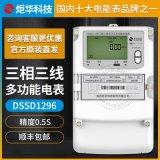 杭州炬華DSSD1296 3×100V 3×1.5(6)A三相三線多功能電錶0.5S級