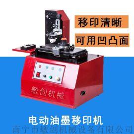 南宁油墨移印机, 生产日期自动打码机,油盅移印机