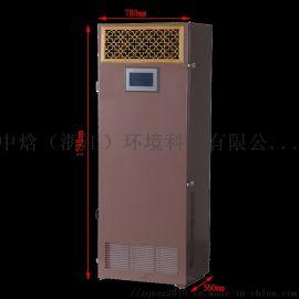 中焓酒窖空调 立柜式酒窖恒温恒湿机