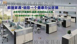 欧丽厂家直销,可定制员工办公卡位,员工位办公桌