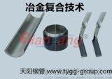 天陽壓融錨合冶金複合管