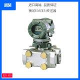 横河EJA430E高性能智能压力变送器
