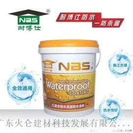 安徽耐博仕JS防霉聚合物水泥基防水涂料