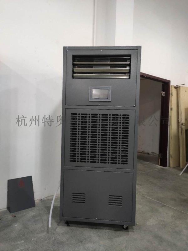 百科特奥除湿机,数据机房除湿机,带远程监控除湿机