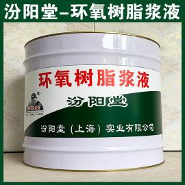 环氧树脂浆液、良好的防水性能、环氧树脂浆液