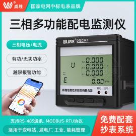 长沙威胜DTSD342-9N三相四线电子式多功能电力仪表