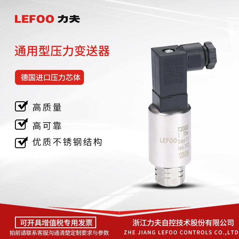 T1500壓差變送器 高精度氣壓差感測器