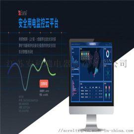 山西用电安全动态监控平台 智慧用电大数据监控中心