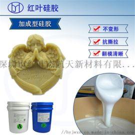 红叶环保耐高温加成型液态硅胶