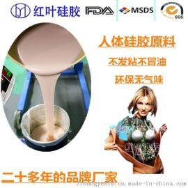 做蜡像用人体硅胶 做机器人用人体硅胶 食品级硅胶