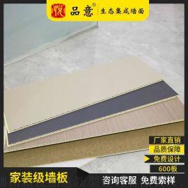 环保E0级竹木纤维集成 护墙板