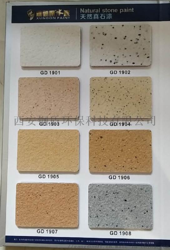 西宁外墙真石漆验收标准,西宁鑫钢盾真石漆厂家