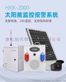 太阳能监控系统4G摄像头户外手机远程防盗红外感应微波报**器