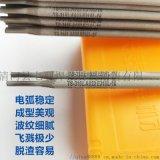 J506NiCrCu耐候钢焊条