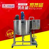500L单层乳化搅拌罐配浓浆泵不锈钢搅拌桶带乳化头