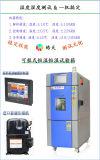 高低温耐热耐寒耐干湿性能交湿环境测试箱
