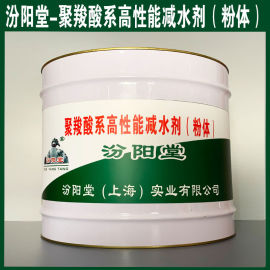 直销、聚羧酸系高性能减水剂(粉体)、直供