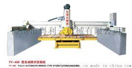 YY-400型自动桥式切割机
