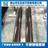 304不锈钢镜面管,抛光镜面不锈钢管厂家