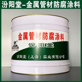 金属管材防腐涂料、良好的防水性、金属管材防腐涂料