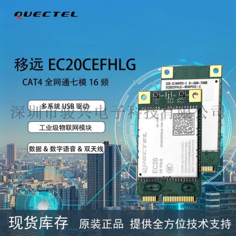 移远双天线4G模块EC20CEFHLG全网通模块
