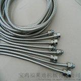 烏海市銷售304雙扣不鏽鋼穿線軟管 內徑20蛇皮管