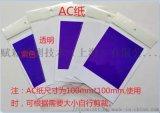金相AC纸/AC金相覆膜纸