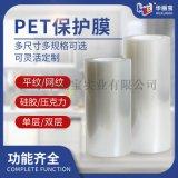 PET保護膜的優良特性