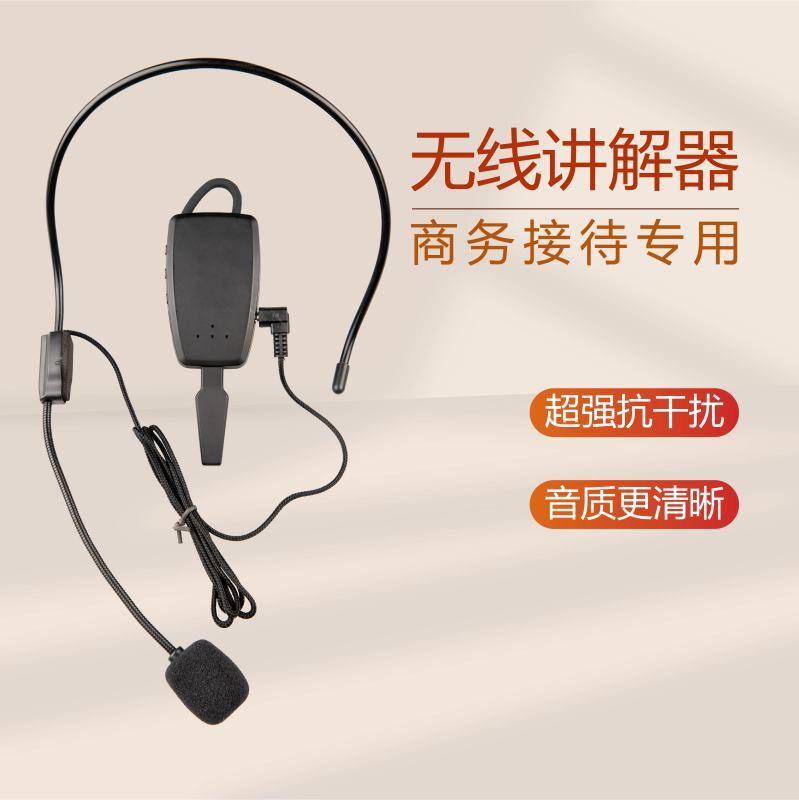 企业接待会议讲解器 蓝牙无线会议讲解器