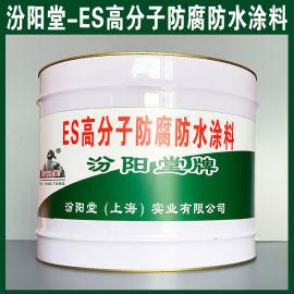 ES高分子防腐防水涂料、生产销售、涂膜坚韧