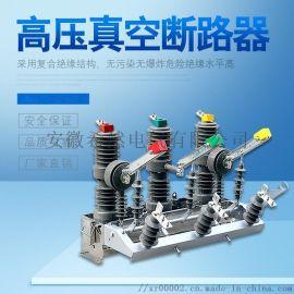 户外真空断路器ZW32-12/T630-20
