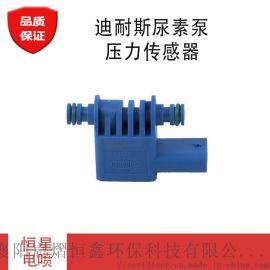 迪耐斯T69L0尿素泵压力传感器迪耐斯尿素泵配件