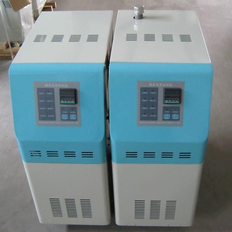 注塑模温机_注塑机专用模温机