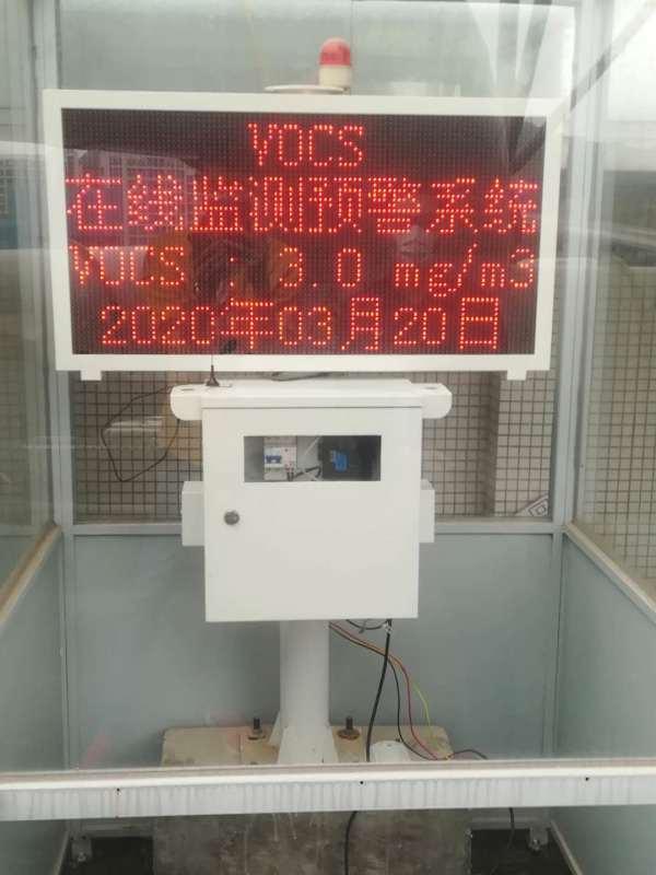 东莞市有机化工VOC在线监测系统