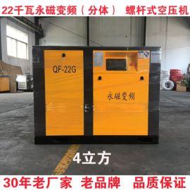 工业4立方螺杆空压机,永磁变频螺杆空压机厂家