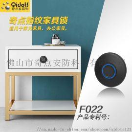 F022抽屉指纹锁储物箱柜锁,办公室医院学校家庭