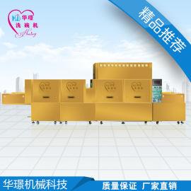华璟餐盘清洗机 全自动餐盘清洗机生产厂家