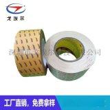 強力PVC雙面膠帶  防水雙面膠