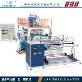 供应2000mm气泡膜机PE共挤膜复合气泡膜机