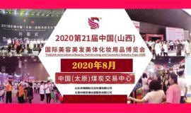 歡迎2020年太原美博會【來臨】