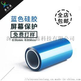 鑫佑鑫爆款不起泡屏幕保护膜制程蓝色硅胶保护膜