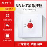 艾礼安NB-IOT紧急按钮报 器NB一键求助按钮