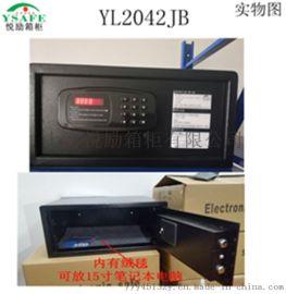 酒店客房小型电子侧开门保险箱厂家上海悦励