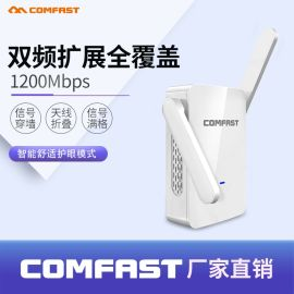 COMFAST 1200M双频无线中继器