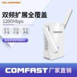 COMFAST 1200M雙頻無線中繼器