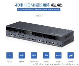 朗强LKV744 延长40米的HDMI网线矩阵切换器4进4出