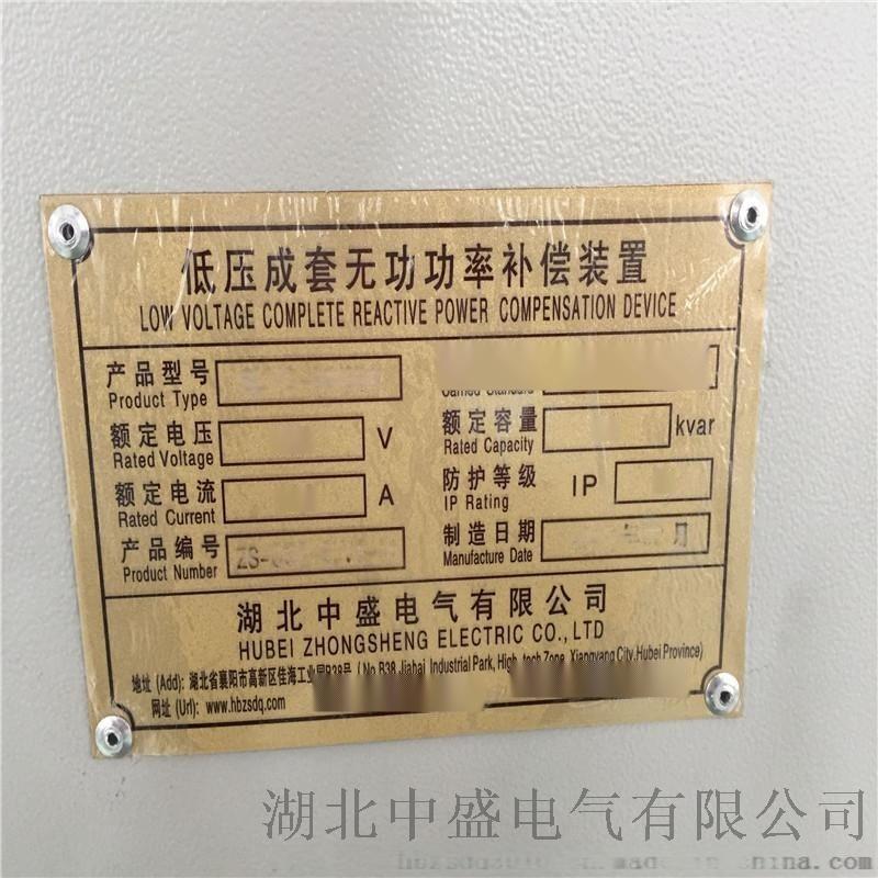 低压智能无功补偿柜 电容补偿柜优质商家