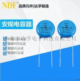 供应Y1-152M-Y5U安规Y电容器