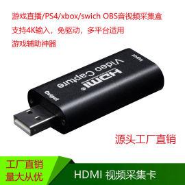 索飞翔HDMI采集卡 HDMI转USB视频采集盒